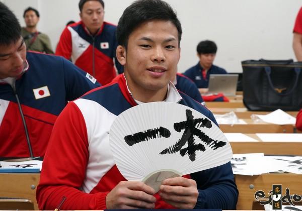 柔道男子日本代表が書道体験を公開。永山竜樹は「一本」としたためる。