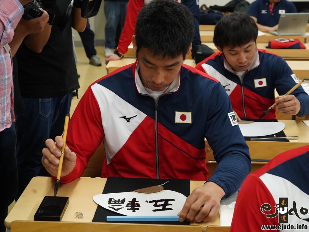 柔道男子日本代表が書道体験。81kg級の永瀬貴規