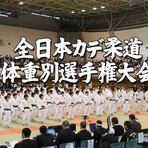 平成31年度全日本カデ柔道体重別選手権大会(2019)男子