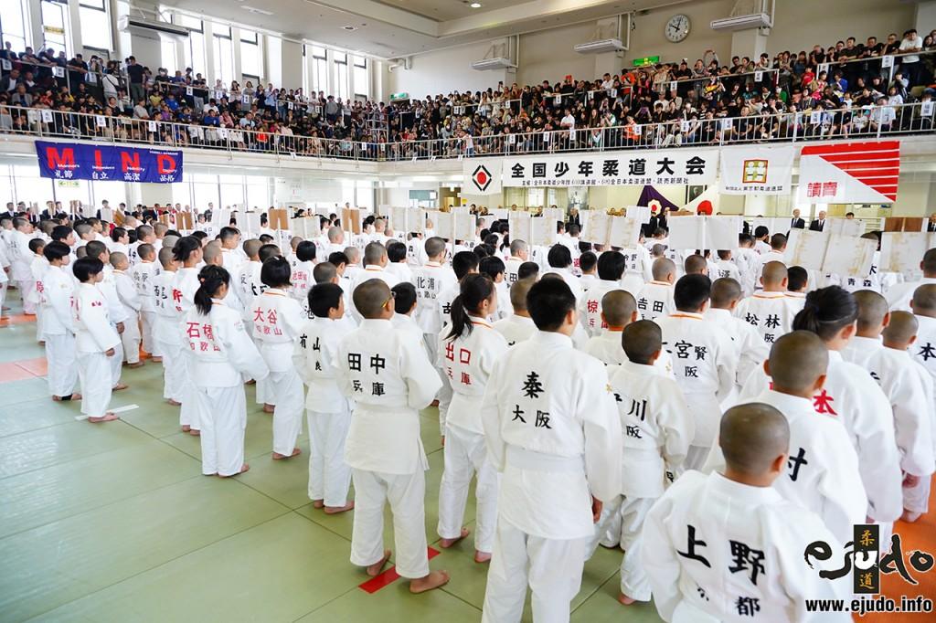 第39回全国少年柔道大会開会式。