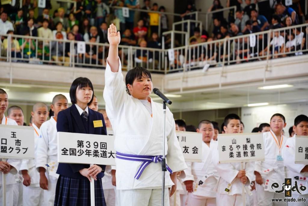 第39回全国少年柔道大会開会式。選手宣誓を務めたのは春日柔道クラブ・荻野友里選手。