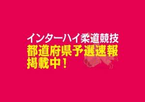 第68回インターハイ柔道競技都道府県予選速報