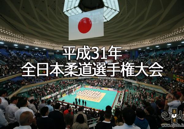 平成31年全日本柔道選手権大会(2019)