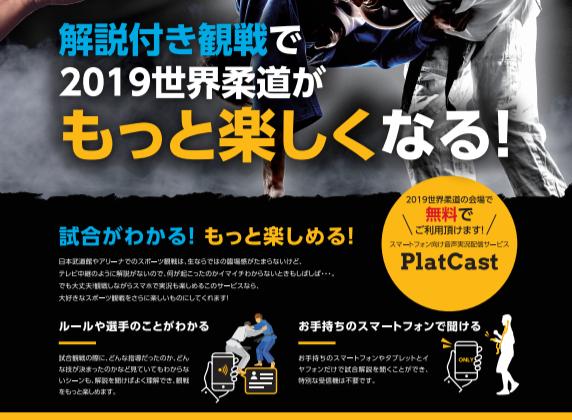 全日本柔道連盟は30日、東京世界柔道選手権(8月25日~9月1日、日本武道館)で、柔道界初となる「無料場内音声解説サービス」を実施することを発表した。