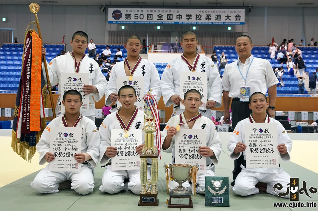 第50回全国中学校柔道大会、男子団体戦優勝の埼玉栄中。