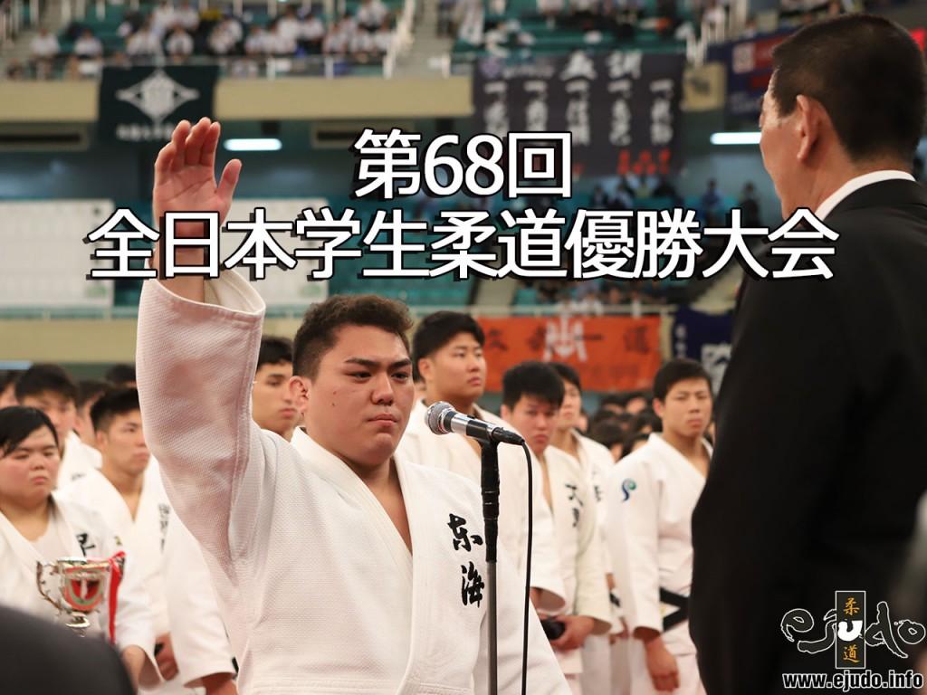 第68回全日本学生柔道優勝大会(2019)