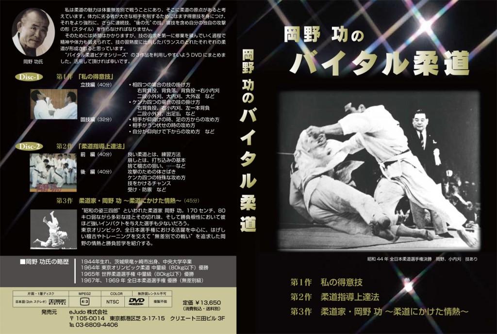 バイタル柔道DVD版
