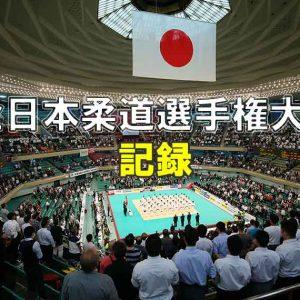 全日本柔道選手権大会【歴代成績一覧】